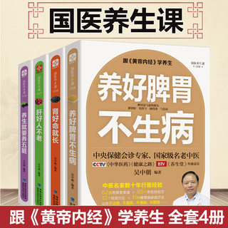 A complete set of four volumes. Health must support the five internal organs, the spleen and the stomach, the disease, the liver, the good person, the old kidney, and the longevity of the health consultation expert. Edited by Wu Zhongchao.