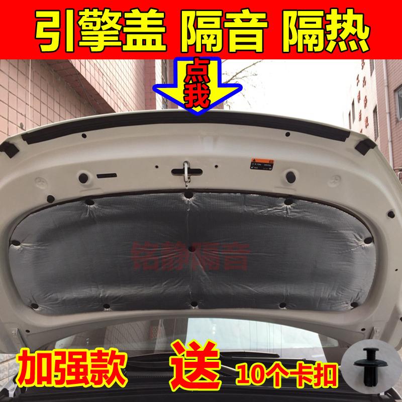 Автомобиль хлопчатобумажная изоляция автомобиль двигатель изоляцией из минеральной ваты назад крышка капот самоклеящийся весь автомобиль общий поглощать глушитель ремонт