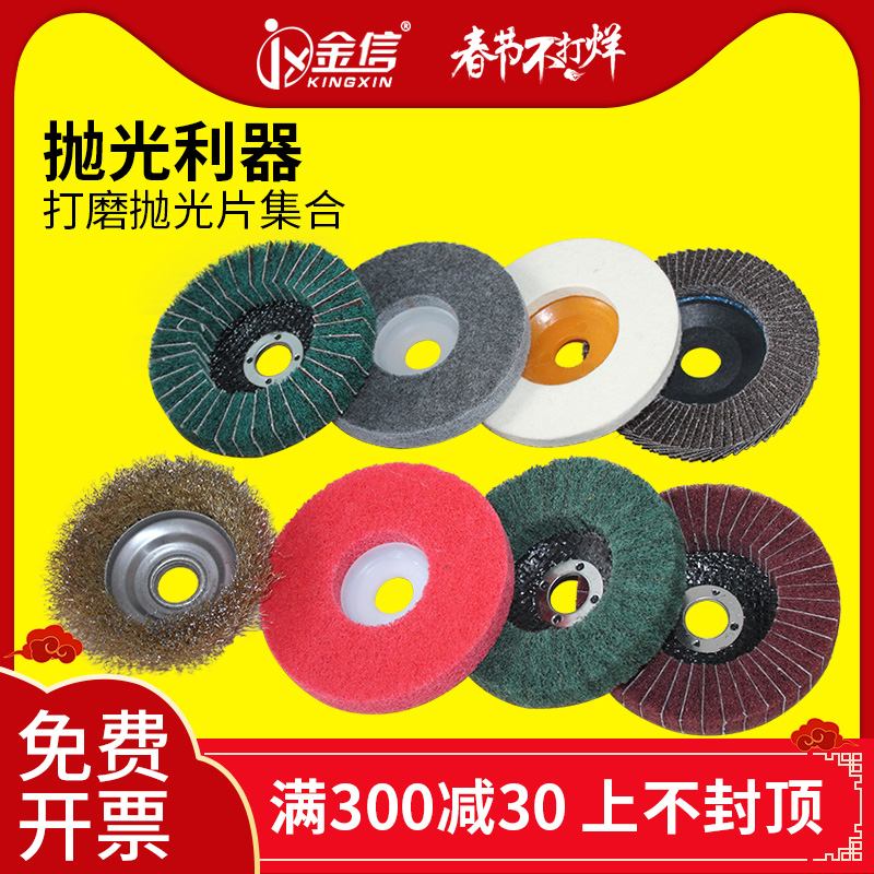 打磨片角磨片拉丝轮不锈钢百叶木工轮抛光片木材金属角磨机磨光片