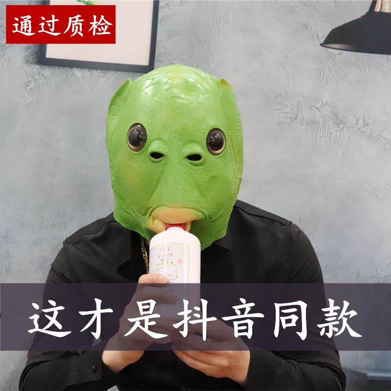 绿头鱼头套怪怪鱼面具抖音搞笑搞怪可爱沙雕鱼头套网红全脸无异味