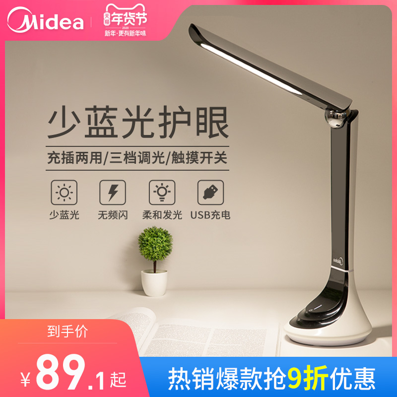 Midea rechargeable LED desk lamp eye protection desk primary school children learn to write with bedside plug-in dual-use