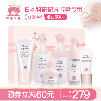 Red baby elephant special skin care products for pregnant women lactation water emulsion cosmetics flagship store moisturizing authentic
