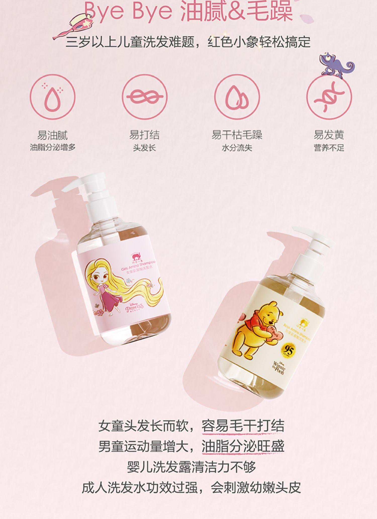 【红色小象】无硅油男女童洗发水290ml5