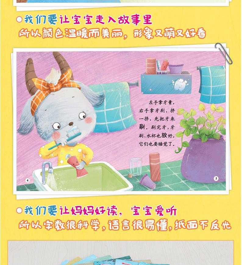 3 6岁幼儿园绘本童话故事书情商管理好习惯养成绘本 幼儿培养好习