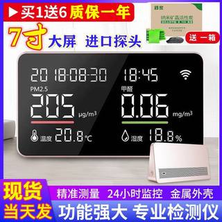 In addition to formaldehyde detector home temperature and humidity detection instrument pm2.5 temperature and humidity measurement air professional detection box