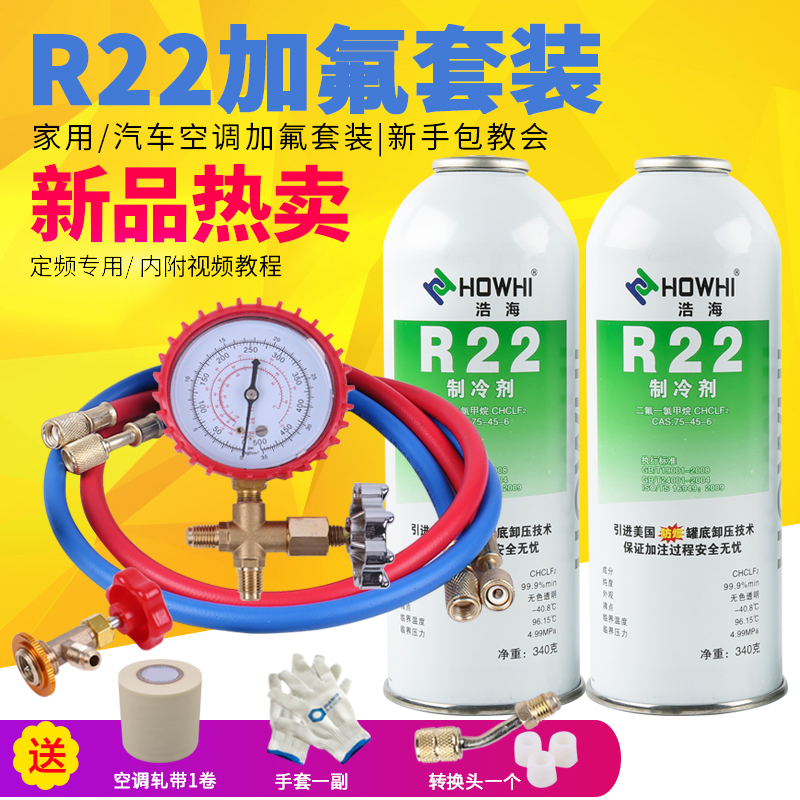 R22 refrigerant Household air conditioning plus fluorine tool set Air conditioning plus refrigerant Air conditioning plus freon refrigerant table