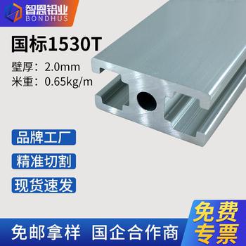 Мудрость грейс гигабайт промышленность алюминиевых сплавов профили 1530 дверная коробка стоять профили 15*30 двутавроввая алюминий профили CH, цена 269 руб