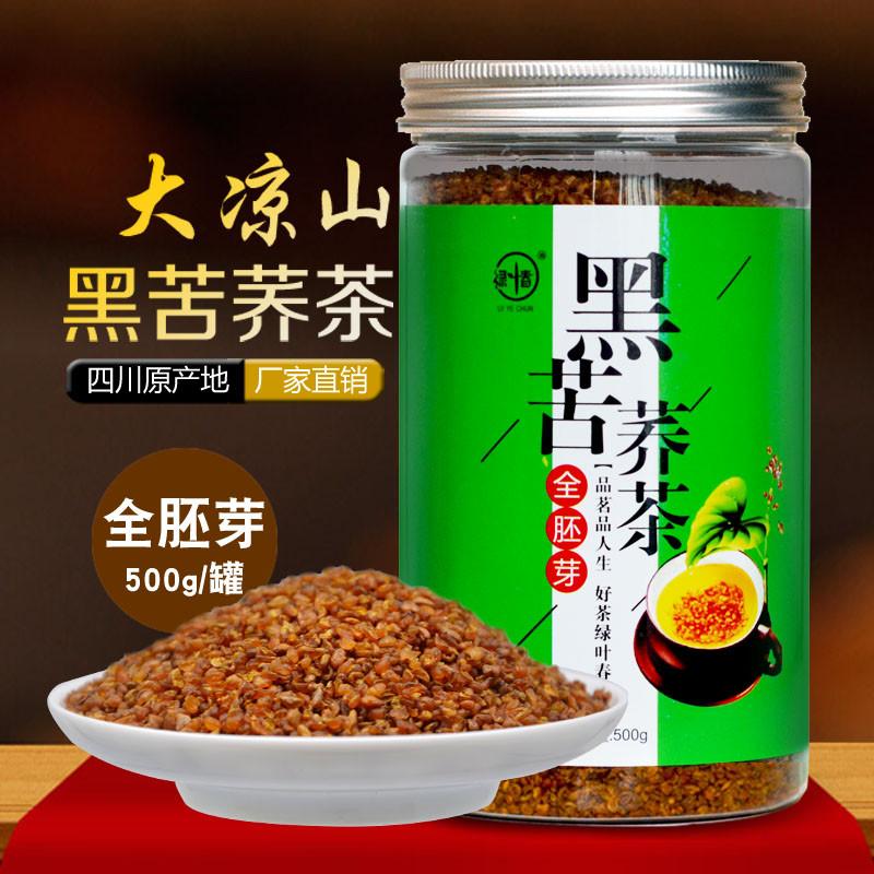 【买2送1】四川凉山全胚芽500g 黑苦荞茶荞麦茶香苦芥茶正品包邮