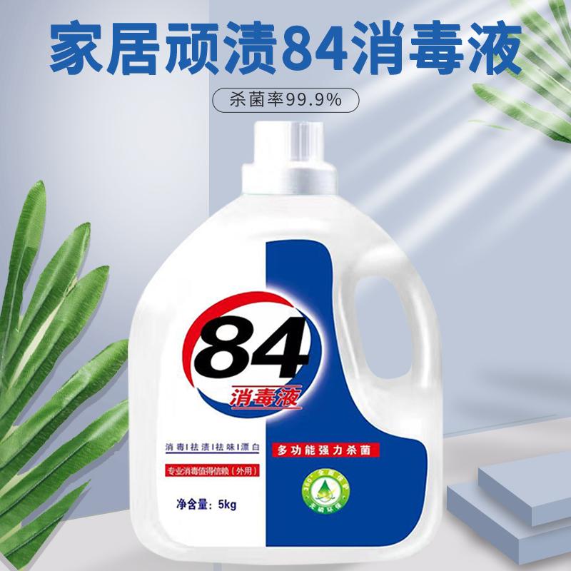 艾雪兰 84消毒液 10斤家庭装大桶 天猫优惠券折后¥19.9包邮(¥29.9-10)