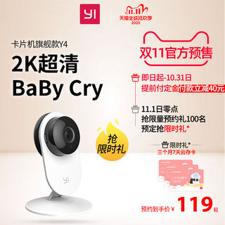 yiXiaoYi Y4 Smart Camera Mini Wireless Home Camera 2k Night Vision HD Network 1296p Camera Mobile Phone Remote Monitor Y29