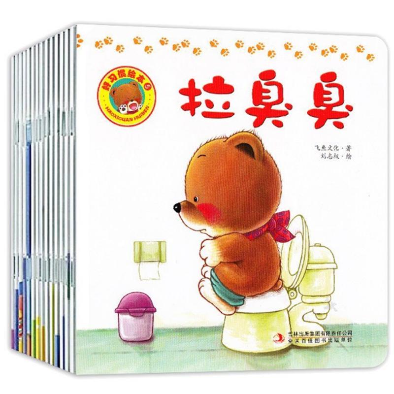 正版小熊宝宝好习惯绘本全套10册 正版小熊宝宝好习惯绘本全套10册