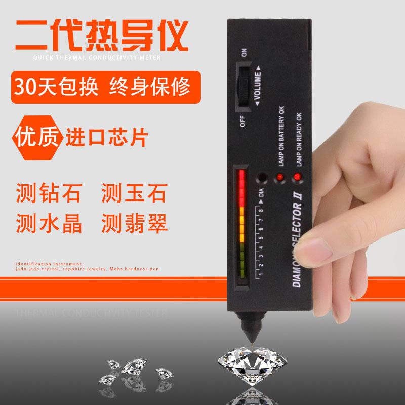 二代热导仪测钻笔硬度笔水晶翡翠玉石宝石硬度仪钻石鉴定真伪工具