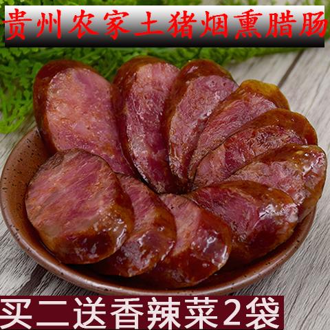 贵州土特产正宗麻辣川味腊肉香肠腊肠烟熏辣肠包邮