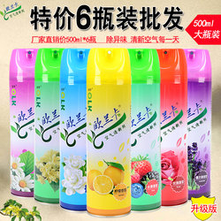 6 bottles of air freshener spray indoor toilet deodorant hotel car fragrance toilet deodorant deodorant