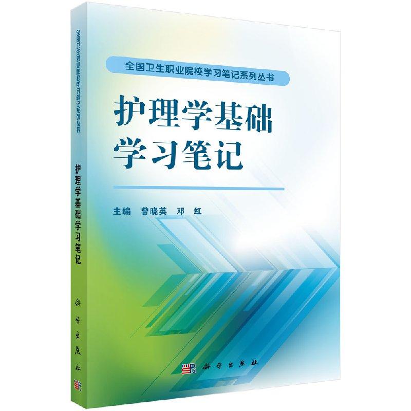 护理学基础v基础笔记曾晓英邓红著科学出版社