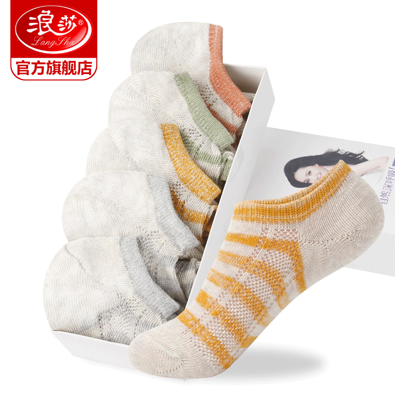 Langsha socks female socks shallow mouth autumn thin mesh boat socks Korean cute spring and autumn breathable invisible female cotton socks