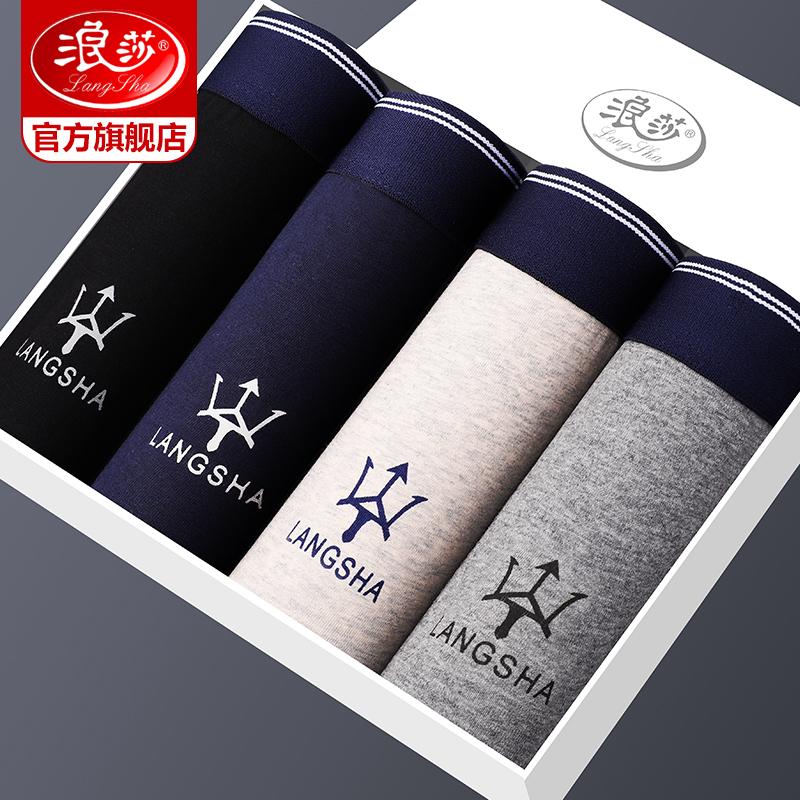 (过期)浪莎官方旗舰店 浪莎男士纯棉透气平角内裤 券后39.0元包邮