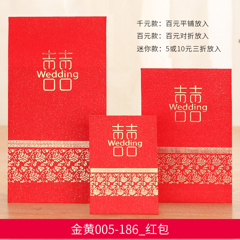 Golden 005_186 red envelope