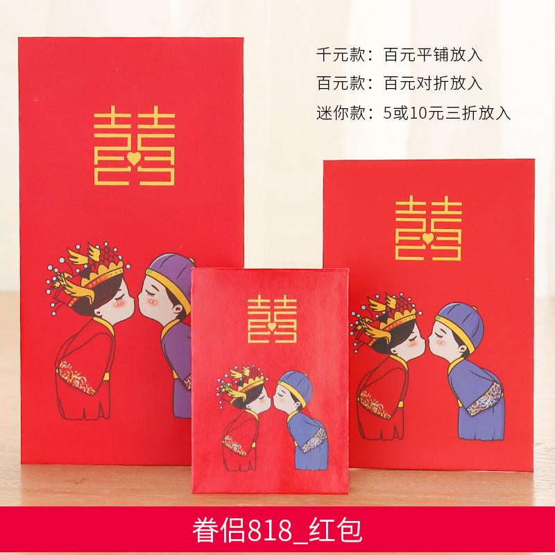 Monk 818_ red envelope