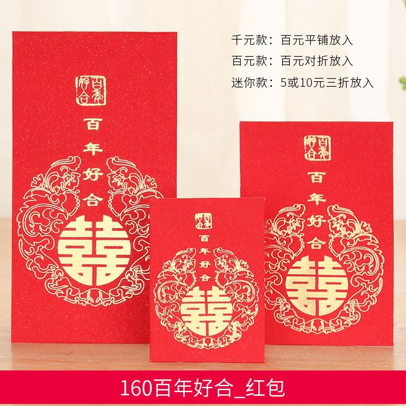 160 hundred years of good _ red envelope