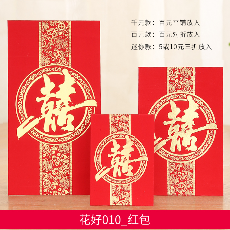 Spend 010_ red envelope