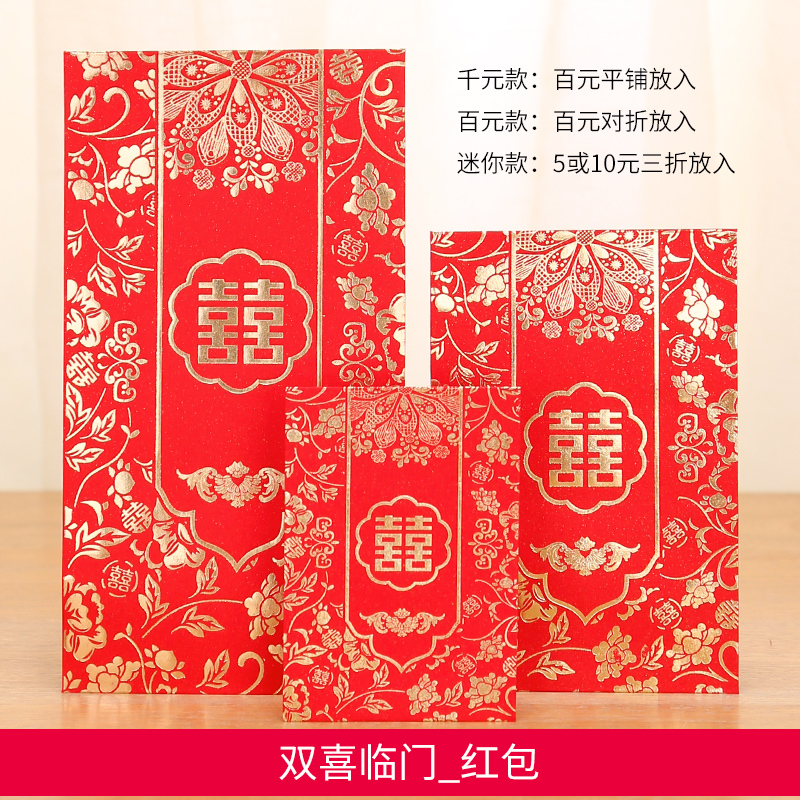 Double happiness _ red envelope