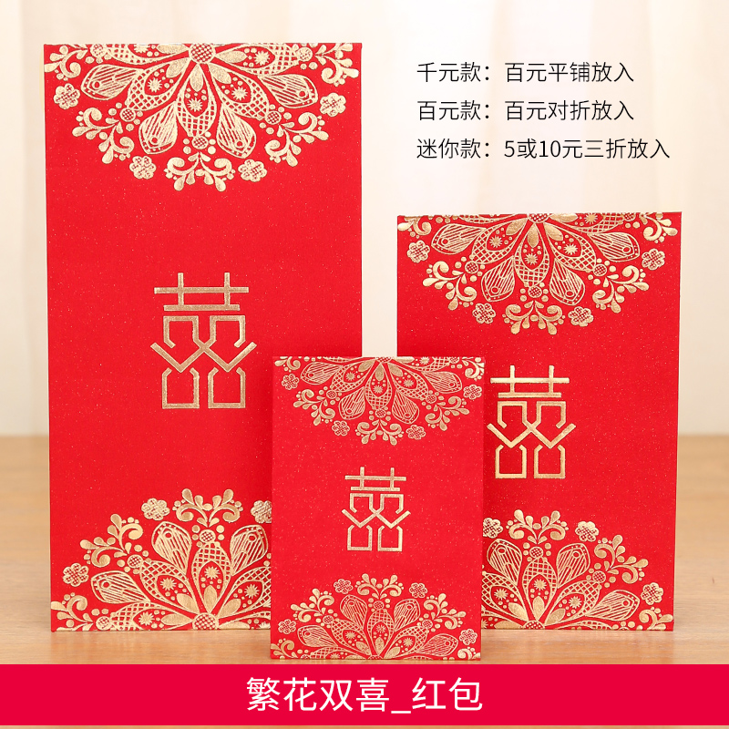 Flower double happiness _ red envelope