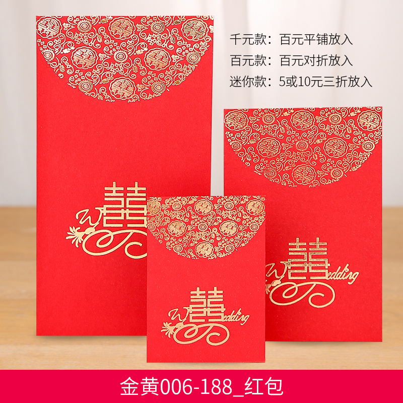 Golden 006_188 red envelope