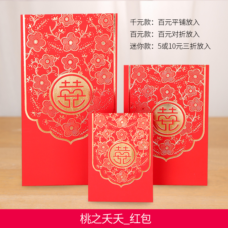 Red peach 夭夭 red envelope