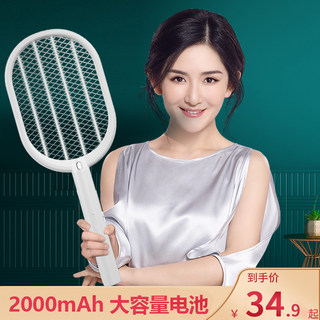 Long-term electric mosquito swatter rechargeable household powerful electric fly swatter electric mosquito swatter lithium battery anti-mosquito swatter anti-mosquito swatter swatter