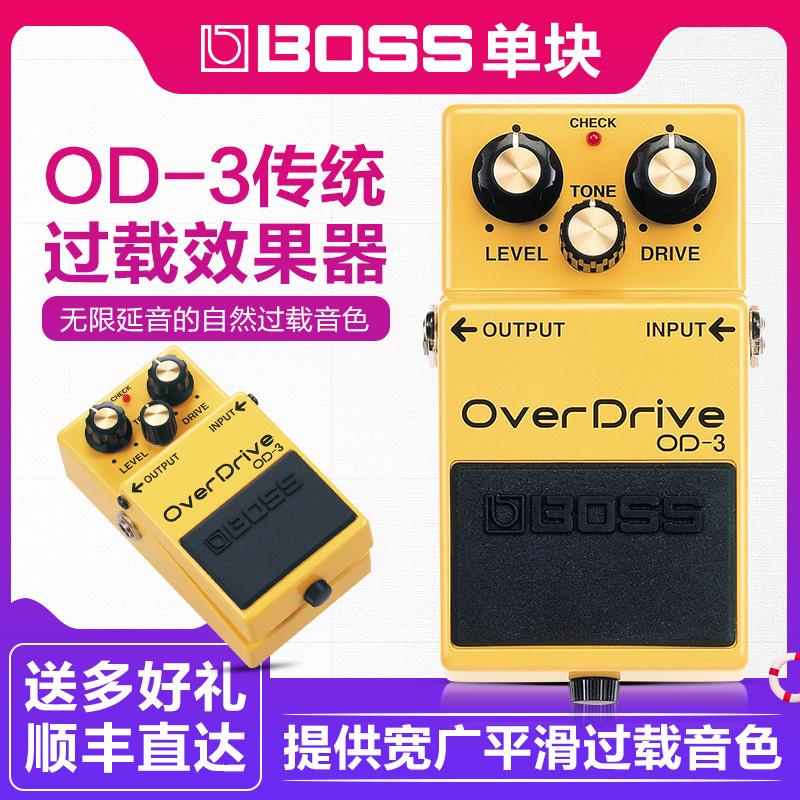 Roland罗兰Boss电吉他单块效果器OD-3电平过载无限延音与传统控制