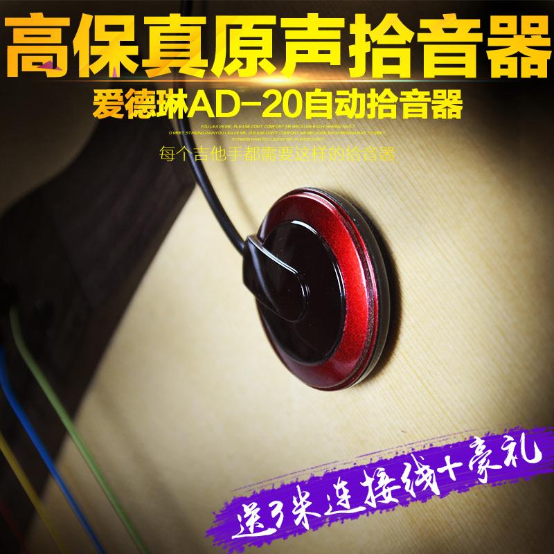 Энд Линн Акустическая гитара Пикап Народная акустическая гитара Древняя классический гитара игры панель Пикап эрху универсальный