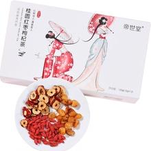 桂圆红枣枸杞茶姜茶八宝茶组合
