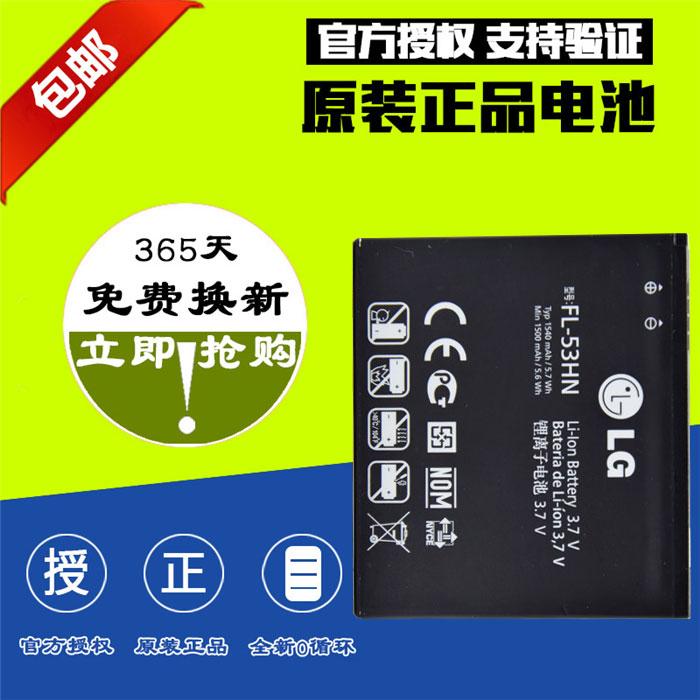 LG P990 P920 P999 P993 P920 P925手机FL-53HN全新原装电池