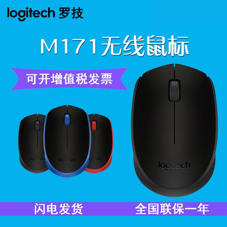2fdd3f96376 logitech Logitech M170 M171 wireless USB optical mouse M165 upgrade genuine  new National Bank