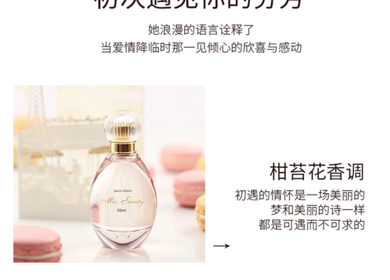 【圣美伦旗舰店】巴黎甜心女士香水30ml