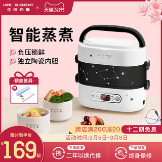 Elements of life electric lunch box can be plugged in electric heating, heat preservation and hot rice artifact, office worker, multifunctional rice steaming box