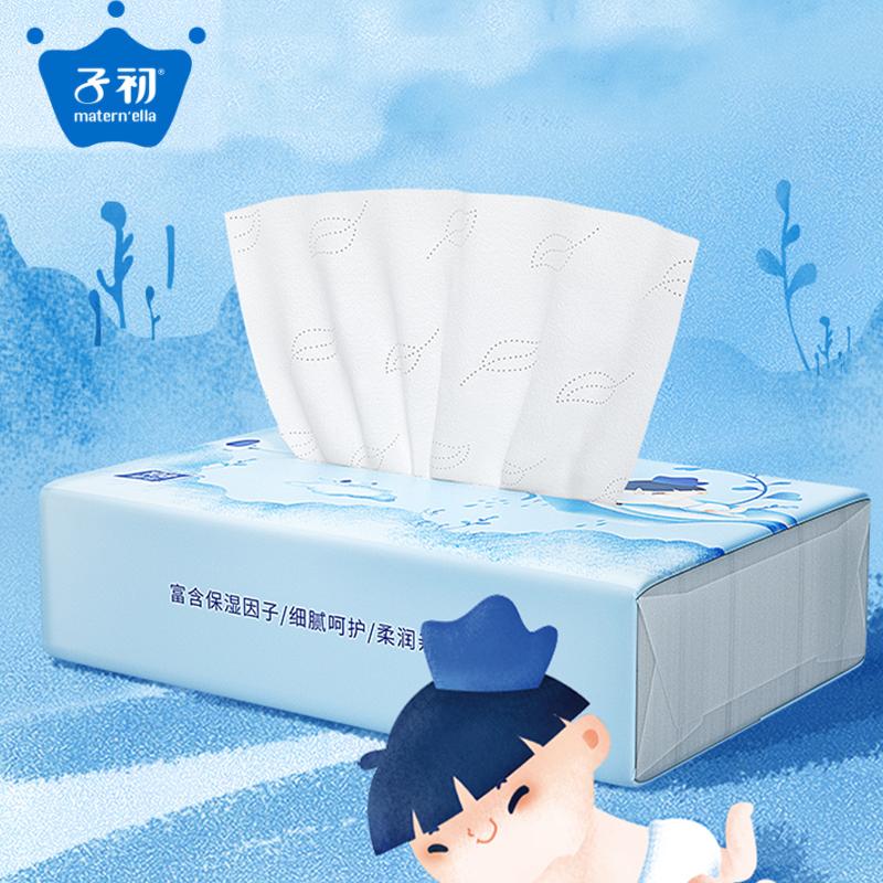 子初婴儿保湿面巾纸云柔巾乳霜纸巾保湿纸巾超柔抽纸非湿巾108抽