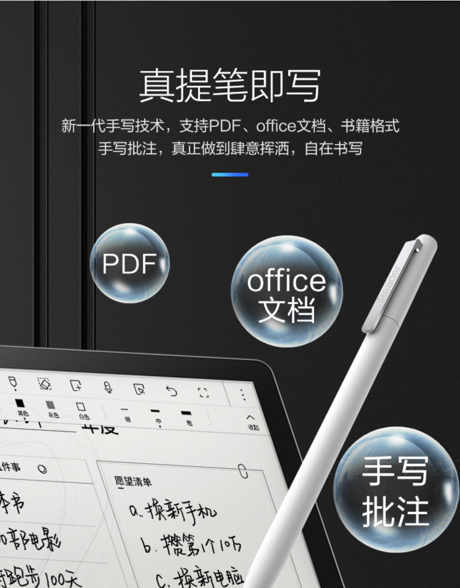 掌阅智能手写电子书阅读器英寸墨水屏电纸书学生看书平板智能手写可携式电子阅览器分期详细照片