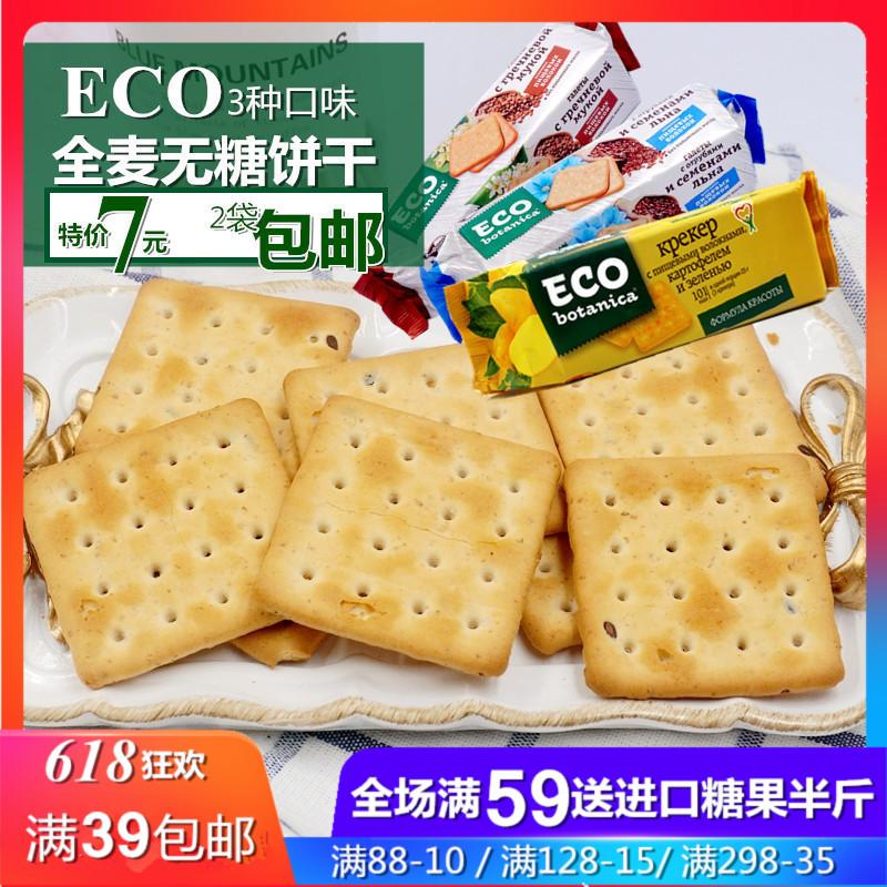 2个包邮】ECO进口代餐饼干饼干俄罗斯健身食品咸味全麦无糖零粗粮