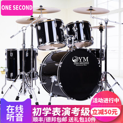 目前看来ONE SECOND-一秒YM-ADL006架子鼓怎么样,口碑分析ONE SECOND-一秒架子鼓质量如何