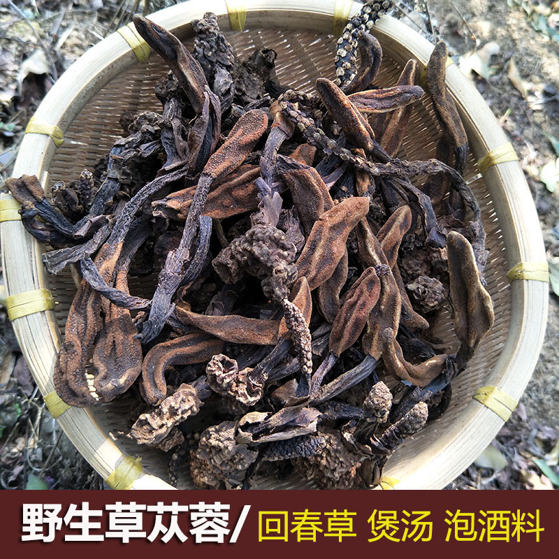Дикая трава Cistanche Гуанси Jinxiu Dayaoshan не старая трава топ Тяньчжу Huichun Caotang суп чай пивоварения 250 г