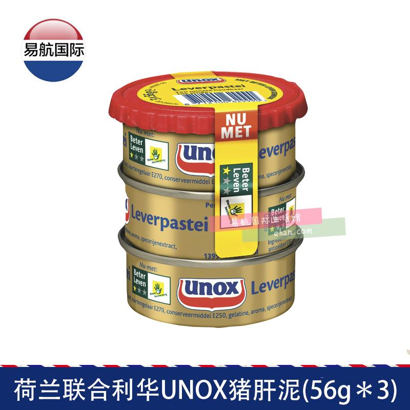 Netherlands Unox pig liver mud baby baby imported auxiliary food pig liver  sauce canned iron zinc calcium blood