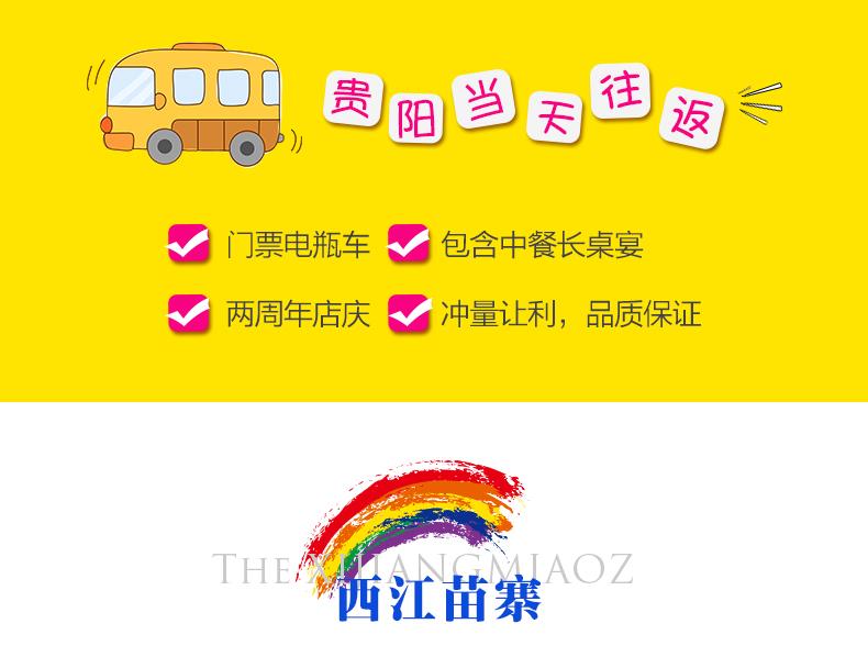 贵州旅游黔东南西江千户苗寨一日游贵阳跟团游周边古镇游飞猪旅行跟团游