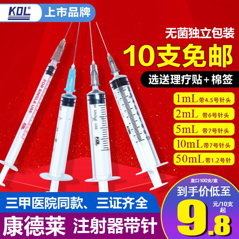 康德莱注射针器一次性无菌医用1毫升2.5/5/10ml注射带针头针筒管