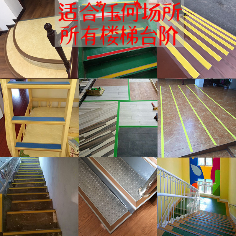 PVC Kindergarten Stair Anti Slip Strips Step Step Self Adhesive Slope Floor  Rubber Pressure Edge Edge Strip