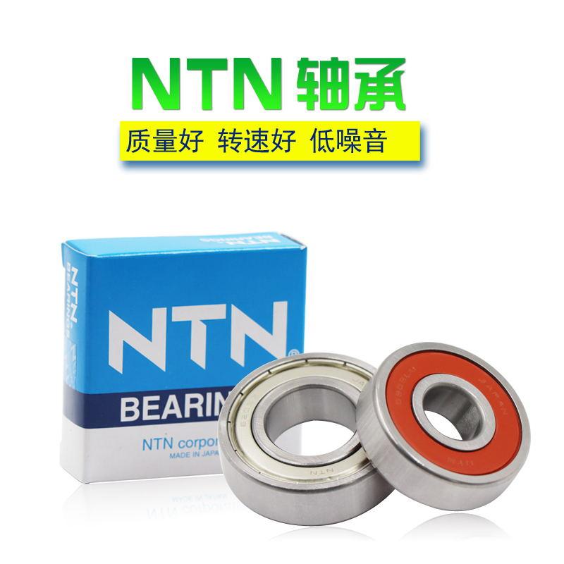 正品原装进口NTN轴承6200 6201 6202 6203 6204 6205 6206 ZZ DDU