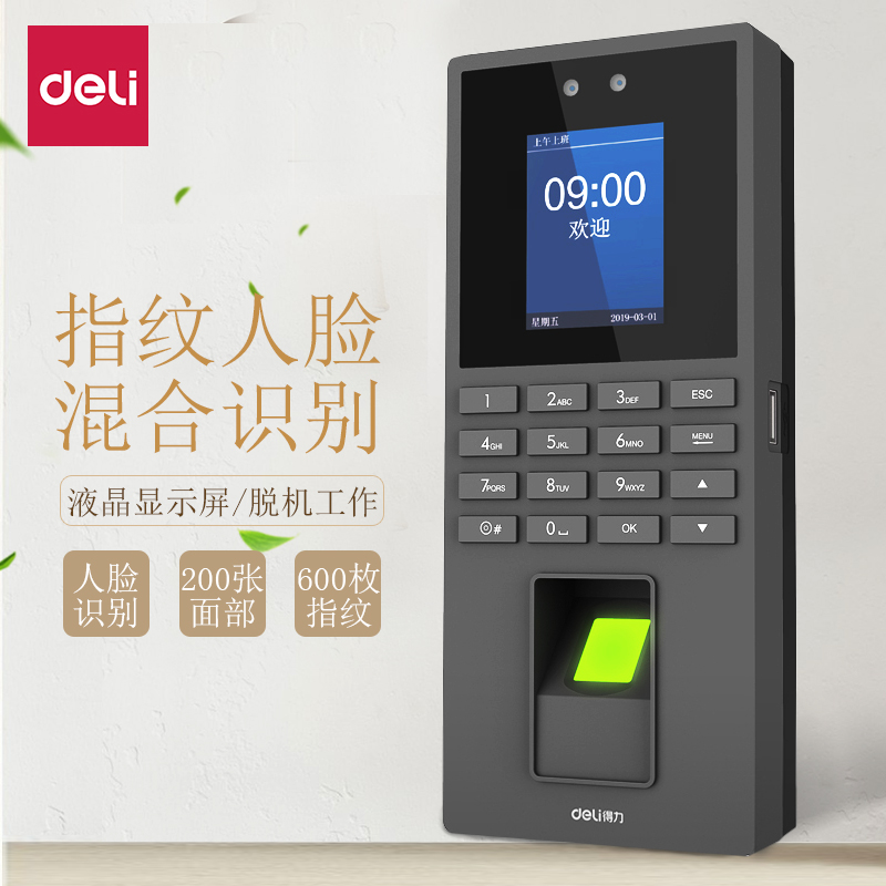 deli employee facial recognition time machine 13888 fingerprint face one machine office commute brush face check-in to the puncher mixed attendance