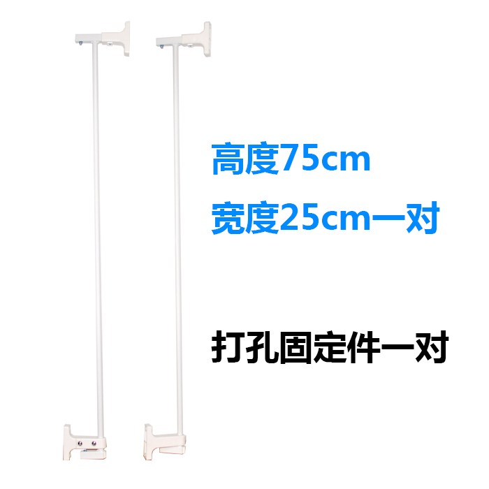 75cm High Wall Punching Fixture 1 Pair Of Enlarged Size Accessories