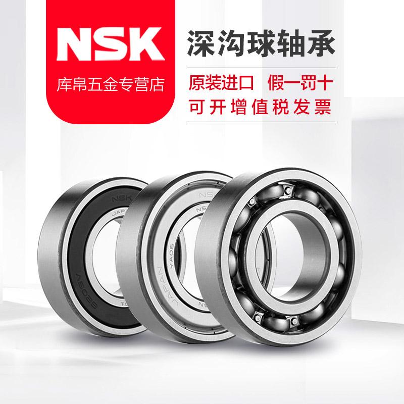 日本进口NSK620062016202620362046205ZZDDUVVC3NR轴承